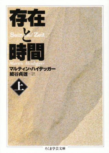 存在と時間〈上〉 (ちくま学芸文庫)