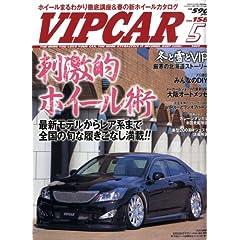 【クリックで詳細表示】VIP CAR (ビップ カー) 2009年 05月号 [雑誌] [雑誌]