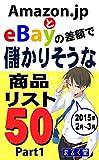 Amazon.jpとebayの差額で儲かりそうな商品リスト50 Part1 2015年2月?3月
