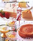 大好き!チーズケーキ◯驚くほど簡単なチーズケーキのレシピ51 (主婦の友生活シリーズ)