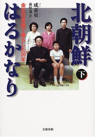 北朝鮮はるかなり 金正日官邸で暮らした20年