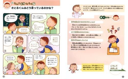 日本学习障害儿童教育的现状