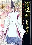 陰陽師「安倍晴明」超ガイドブック