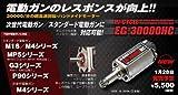 No162 EG-30000モーター