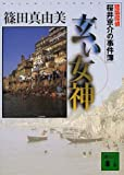 玄い女神―建築探偵桜井京介の事件簿 (講談社文庫)