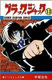 ブラック・ジャック (13) (少年チャンピオン・コミックス)