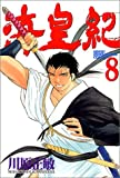 海皇紀 (8) (講談社コミックス―Monthly shonen magazine comics)