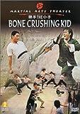 echange, troc Bone Crushing Kid [Import USA Zone 1]