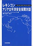 img - for Rekishikon ajia taiheuyo anzen hoshiyo taiwa. book / textbook / text book