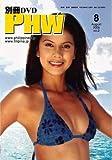 PHWーDVD8月号 フィリピン大好き!フィリピーナ大好き!な貴方の為の月刊DVDマガジン