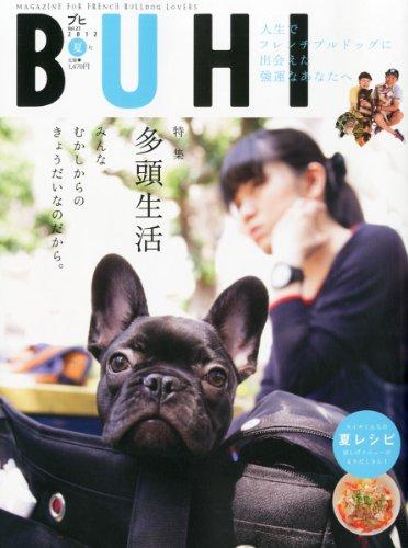 BUHI (ブヒ) 2012年 夏号 [雑誌]