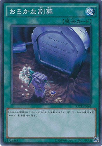 遊戯王カード RATE-JP065 おろかな副葬(スーパーレア)遊☆戯☆王ARC-V [レイジング・テンペスト]