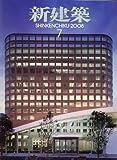 サムネイル:新建築、最新号(2008年7月号)