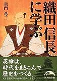織田信長に学ぶ (新人物文庫)