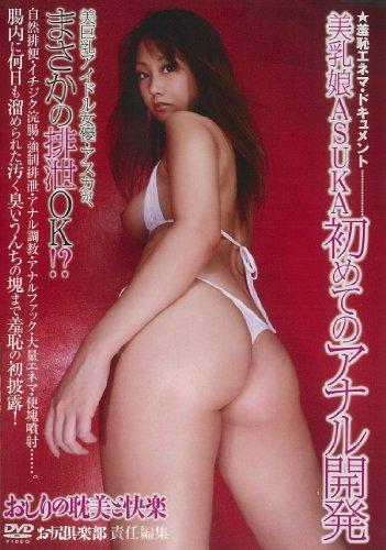 [ASUKA] 羞恥エネマドキュメント 美乳娘ASUKA初めてのアナル開発