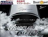 【5ZIGEN】 マフラーカッター セレナハイウェイスター CC25 (MC10-13121-001)