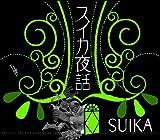 SUIKA / スイカ夜話