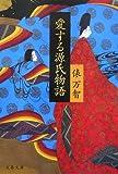 愛する源氏物語 (文春文庫 (た31-7))(俵 万智)