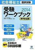 社会福祉士国家試験受験ワークブック2014(専門科目編)