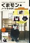くまモン★ノートBOOK  くまモンとにゃーのなかよしトートバッグ&ポーチ付 (祥伝社ムック)
