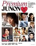 Premium JUNON(プレミアム・ジュノン) (別冊ジュノン)
