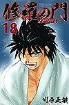 修羅の門 第弐門(18)<完> (講談社コミックス月刊マガジン)