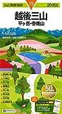 山と高原地図 越後三山 平ヶ岳・巻機山 2015 (登山地図 | マップル)