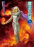 魔法の代償 下 (最後の魔法使者3) (創元推理文庫)