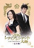 レディプレジデント~大物 <完全版> DVD Vol.5