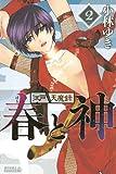 江戸天魔録 春と神(2) (ライバルコミックス)