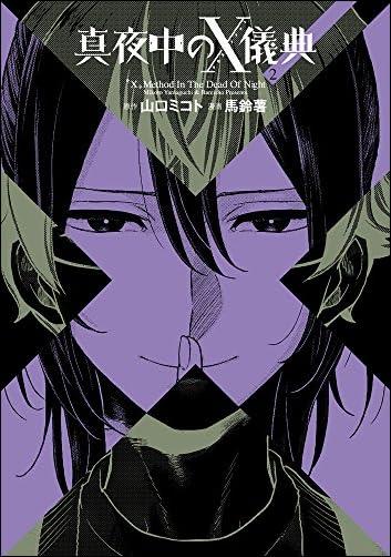 真夜中のX儀典 (2) (電撃コミックスNEXT)