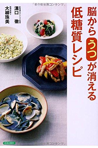 『うつに効く食べ物』があるって知ってる?参考にしたい本もご紹介
