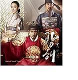 王になった男(光海、王になった男) 韓国映画OST (韓国盤)