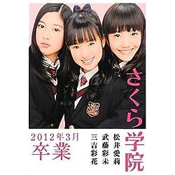さくら学院 武藤彩未・三吉彩花・松井愛莉 2012年3月卒業