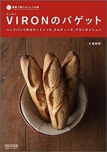 家庭で焼けるシェフの味 VIRONのバゲット ~ハードパンで作るサンドイッチ、タルティーヌ、ブランチメニュー~
