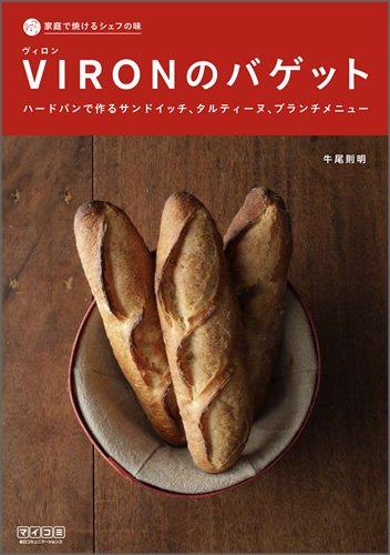 家庭で焼けるシェフの味 VIRONのバゲット ?ハードパンで作るサンドイッチ、タルティーヌ、ブランチメニュー?