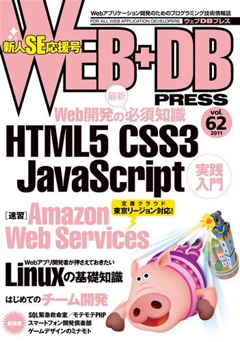 WEB+DB PRESS Vol.62