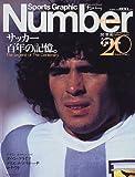 20世紀スポーツ最強伝説 (2) (Sports Graphic Number plus)