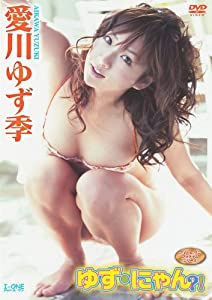 愛川ゆず季 「ゆず・にゃん?!」 [DVD]