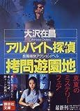 拷問遊園地―アルバイト探偵(アイ) (講談社文庫)