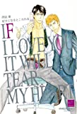 BL comic new book infomation(2/26) #BL #yaoi