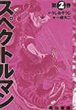 スペクトルマン (第2巻) (単行本コミックス)