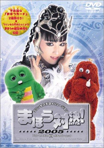 プリンセス天功VSガチャピン・ムック まほう対決! [DVD]