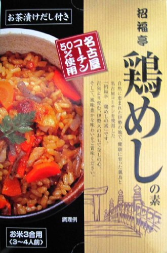 Invited Fu Tei Nagoya Cochin chicken 50% Moto (eel glare with winds topping I) 3 for 1 box [3 box for gift set and]