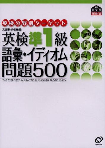 英検準1級語彙・イディオム問題500 (旺文社英検書)