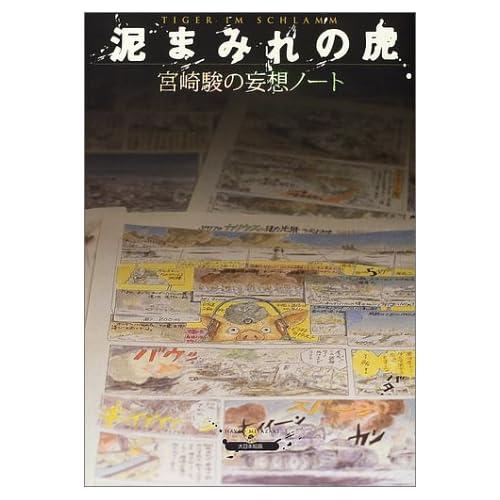 泥まみれの虎―宮崎駿の妄想ノート [大型本]