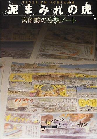 泥まみれの虎—宮崎駿の妄想ノート