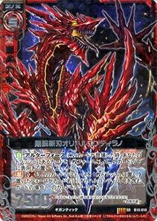 Z/X ゼクス 剛腕斬刃オリハルコンティラノ(スーパーレア) 真紅の戦乙女(B10)/シングルカード