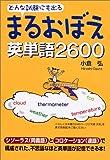 どんな試験にも出る まるおぼえ英単語2600