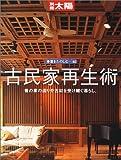 骨董をたのしむ (40) (別冊太陽) 古民家再生術